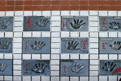 浅草公会堂のスターの広場