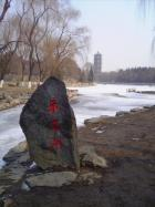 雪の未名湖(1)