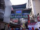 王府井小吃街