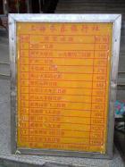 上海周辺旅行価格