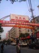 上海市の商店街 1