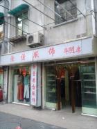 上海市の商店街 2