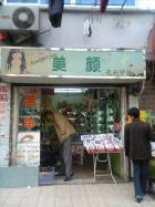 上海市の商店街 3