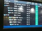北京首都空港(北京空...