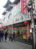 大柵欄の商店